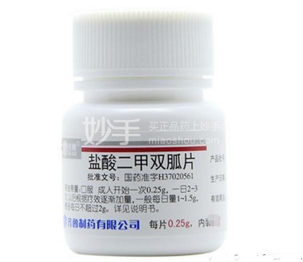 齐鲁 盐酸二甲双胍片 0.25g*100片