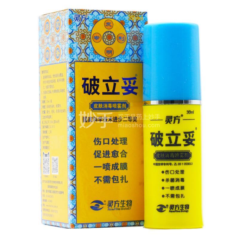 皮肤消毒喷雾剂
