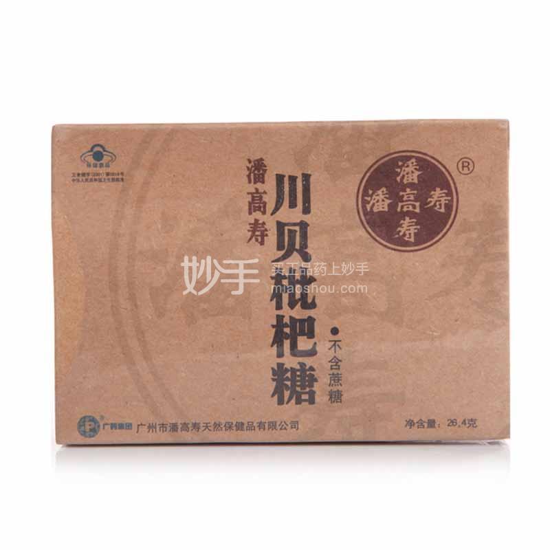 【潘高寿】潘高寿川贝枇杷糖  26.4g