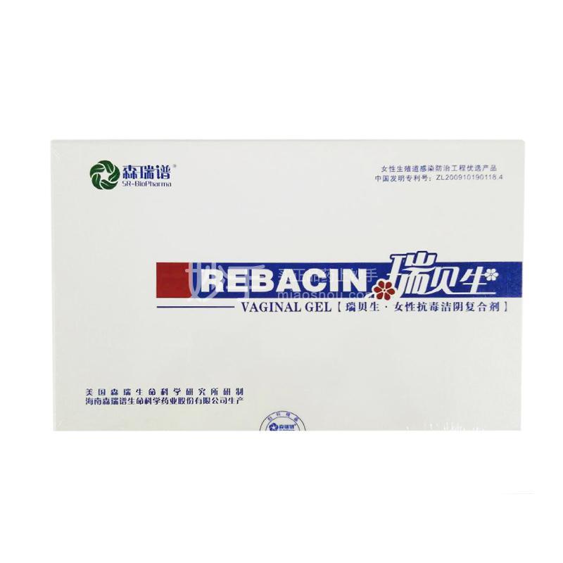 【森瑞谱】瑞贝生女性抗毒洁阴复合剂 5套/盒