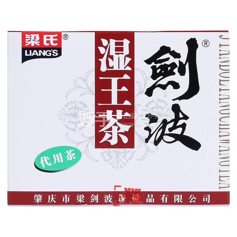 【梁氏】剑波湿王茶 2g*10包