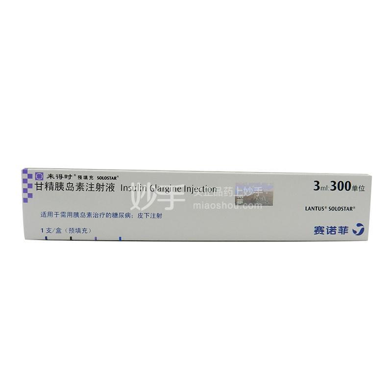 来得时 甘精胰岛素注射液(预填充SoloStar) 3ml:300单位