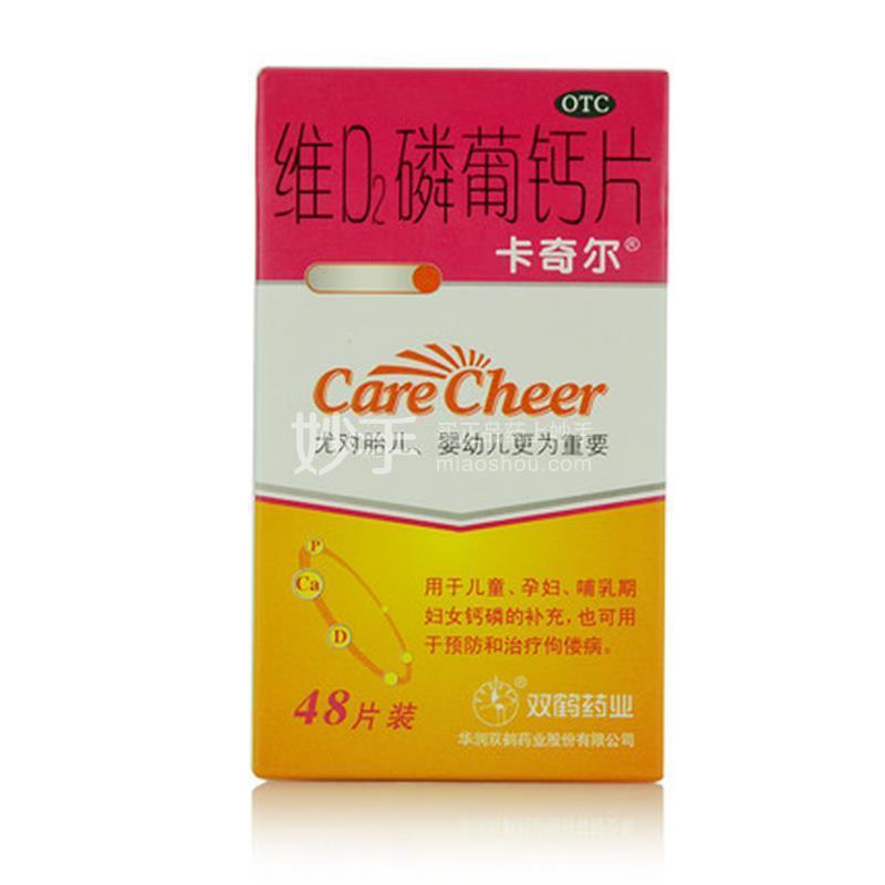 卡奇尔 维D2磷葡钙片 48片