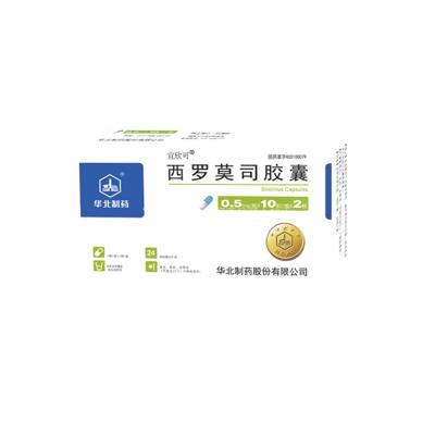宜欣可 西罗莫司胶囊 0.5mg*20粒