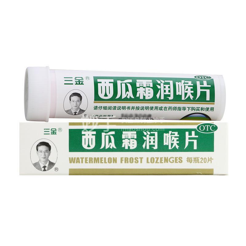 三金 西瓜霜润喉片 0.6g*20片