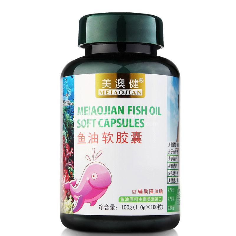 【美澳健】鱼油软胶囊 1.0g/粒*100粒