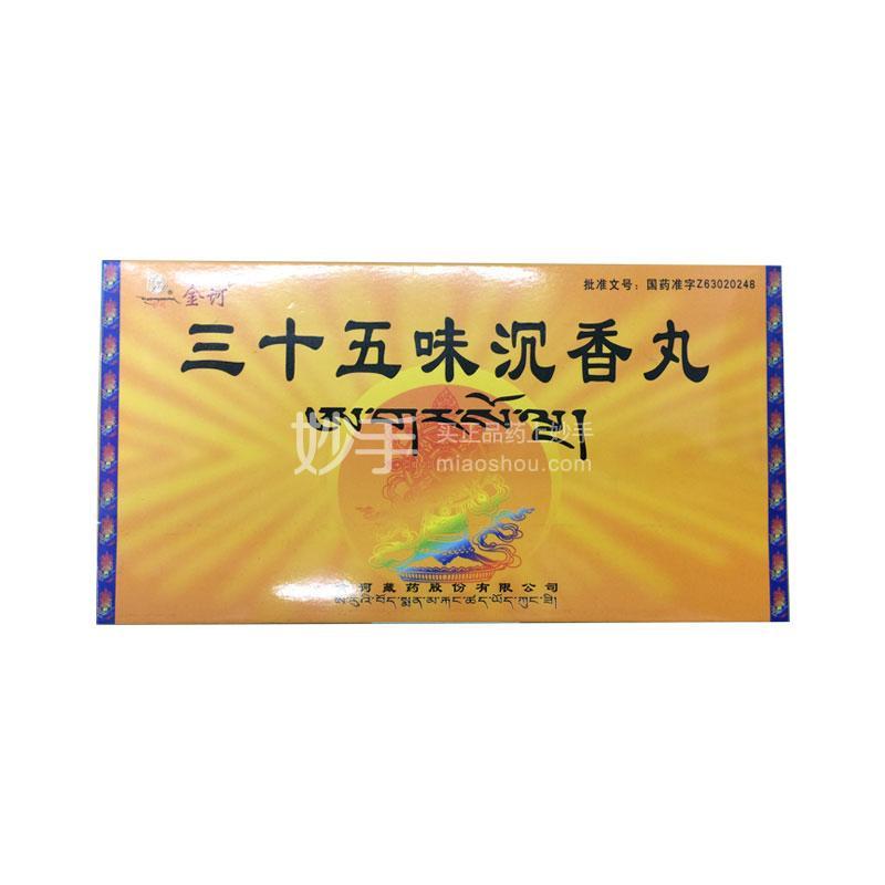 【金诃】三十五味沉香丸 0.25g*12丸*2板*3盒