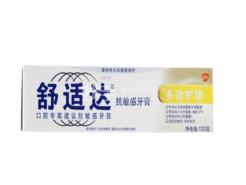 【舒适达】多效护理牙膏(抗敏感) 120g