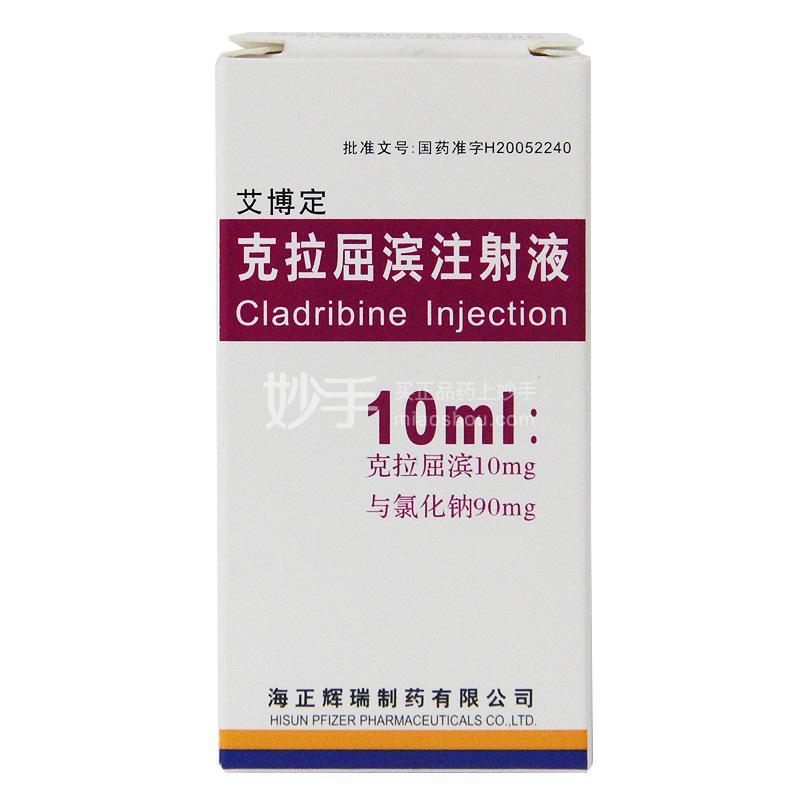 艾博定 克拉屈滨注射液  10ml
