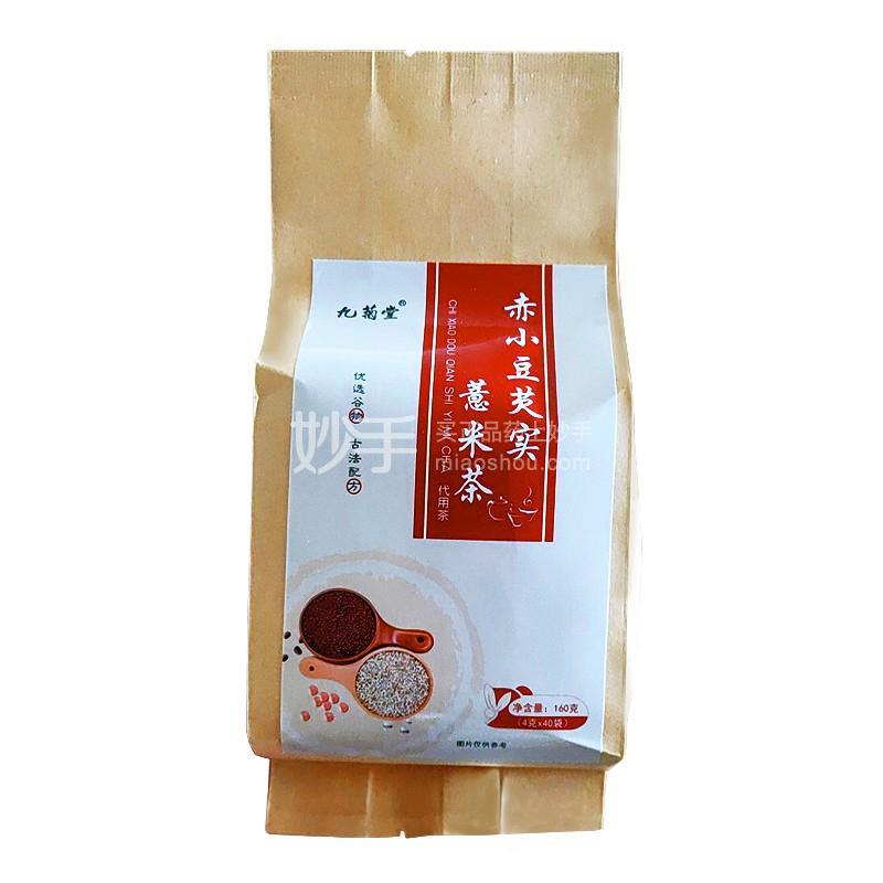 九菊堂 赤小豆薏米芡实薏米茶