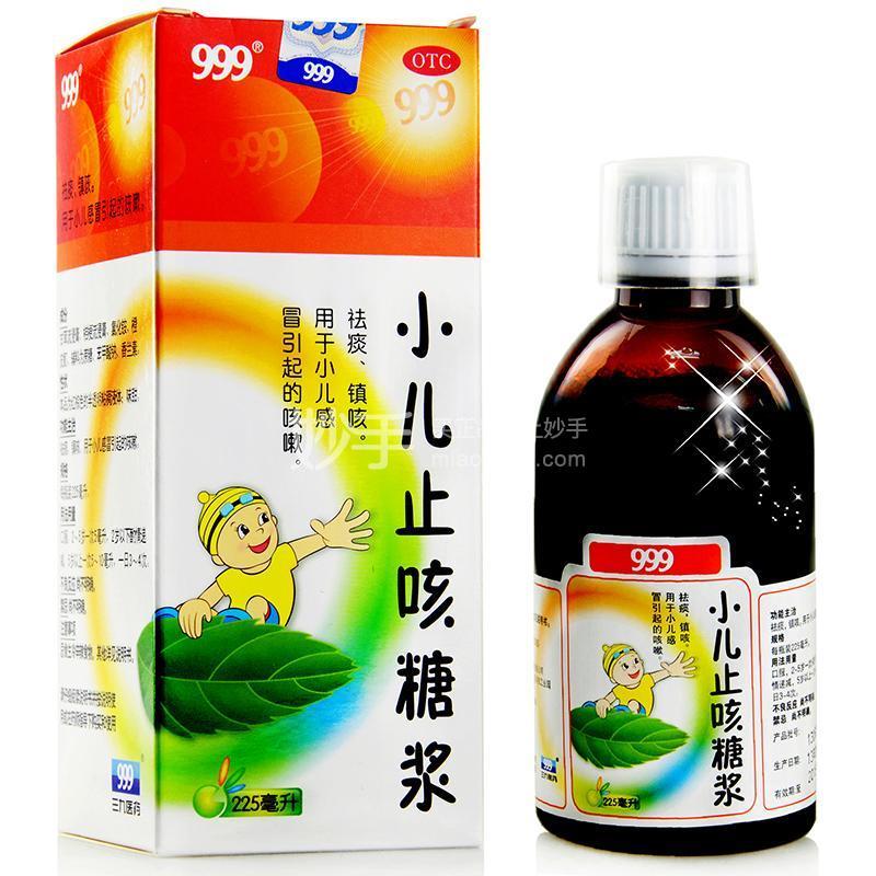 【999】小儿止咳糖浆  225ml