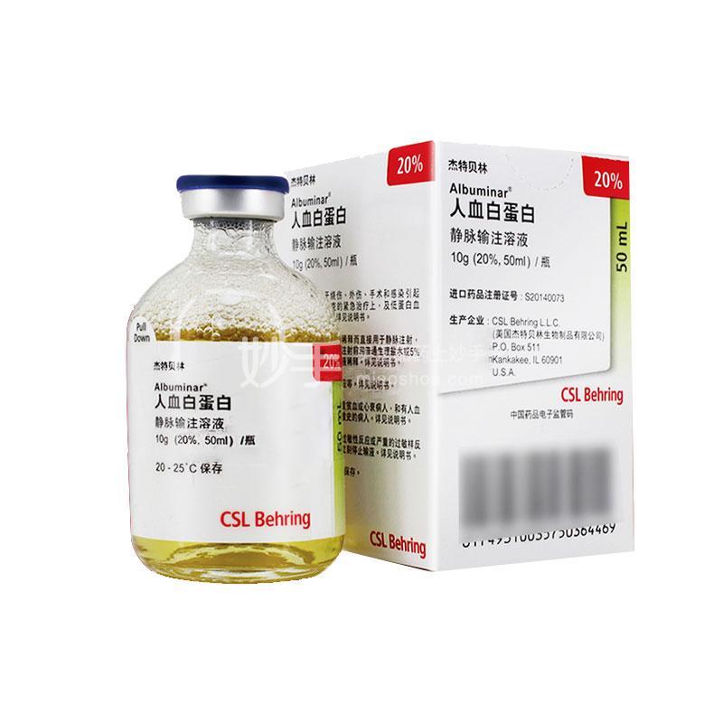 【杰特贝林】人血白蛋白 10g(20%,50ml)