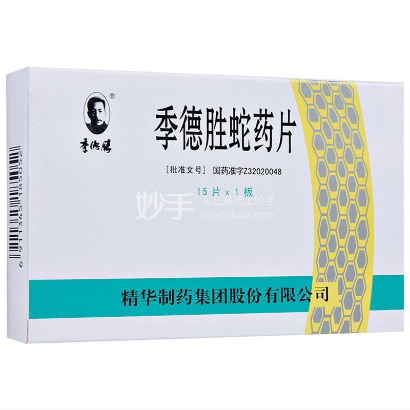 【季德胜】季德胜蛇药片 15片*1板