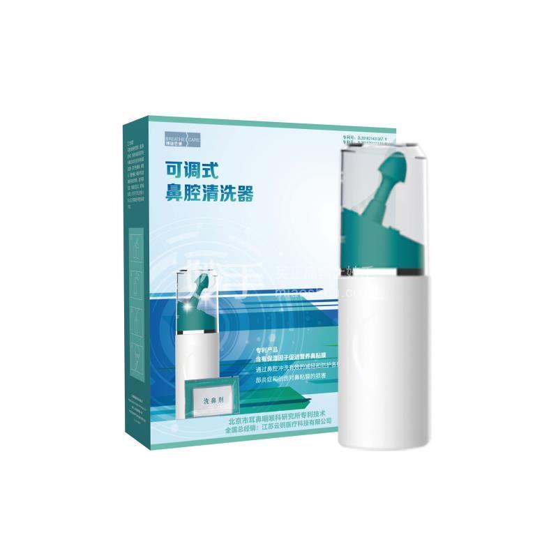 可调式鼻腔清洗器