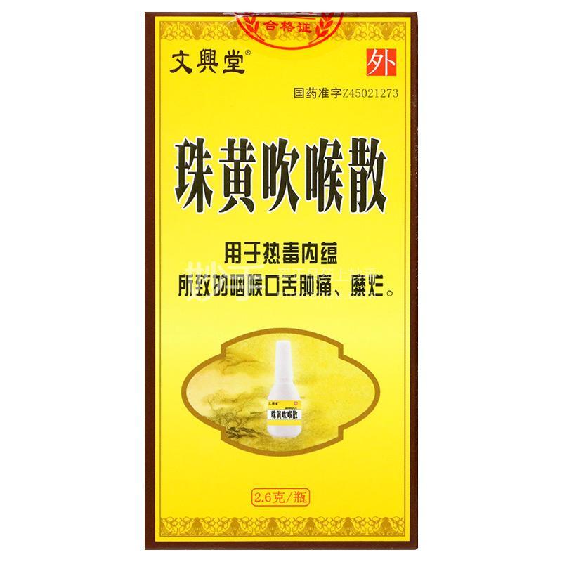 【文舆堂】珠黄吹喉散 2.6g