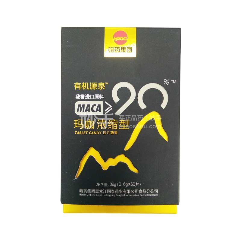 【哈药】玛咖片(浓缩型)  60片