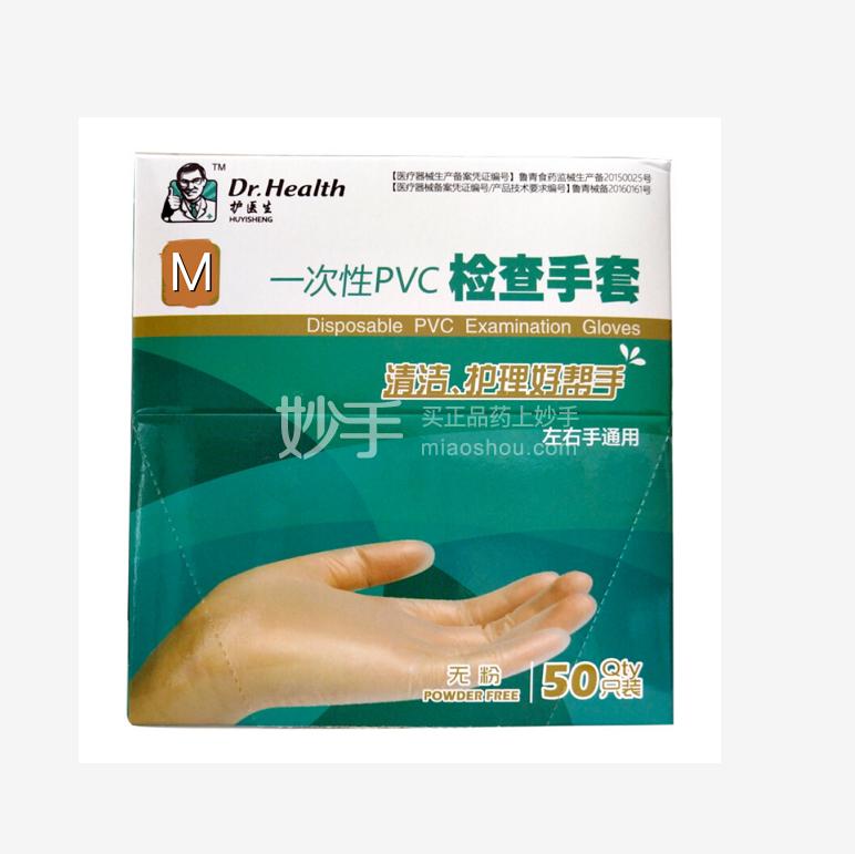护医生 一次性PVC检查手套 50只(M号中号)