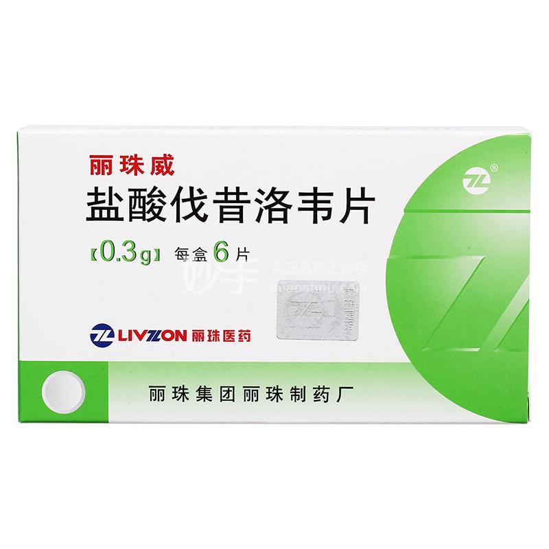 【丽珠威】盐酸伐昔洛韦片 0.3g*6片/盒
