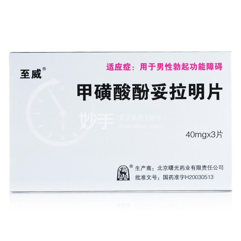【至威】甲磺酸酚妥拉明片 40mg*3片