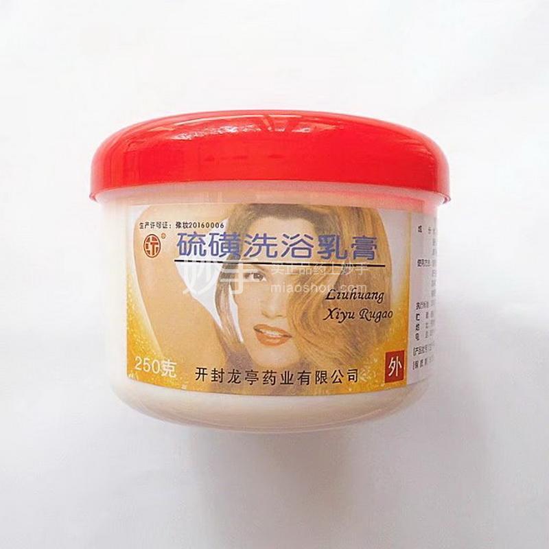 【龙亭药业】复方硫黄乳膏  250g