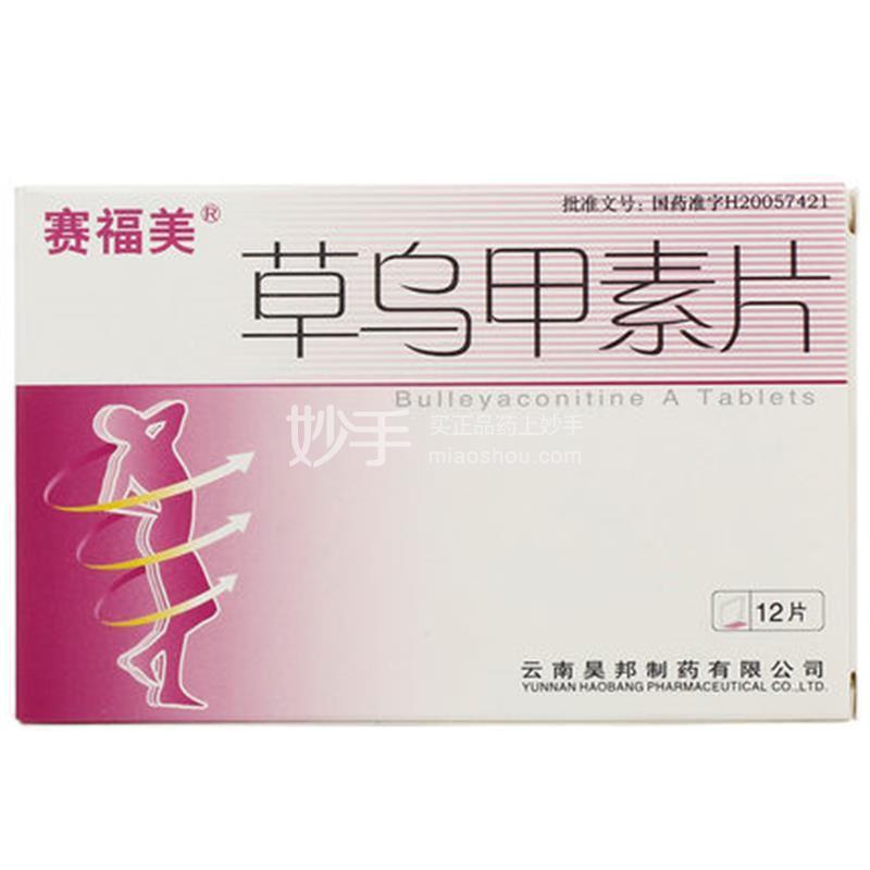 【赛福美】草乌甲素片 0.4mg*12片