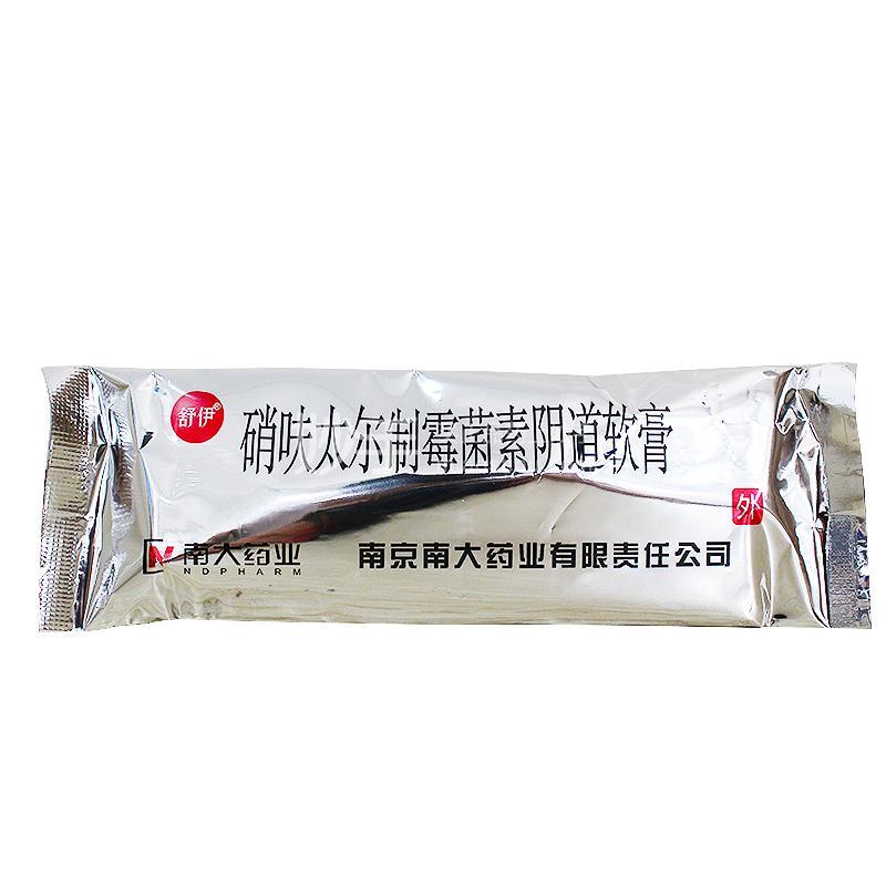 硝呋太尔制霉菌素阴道软膏