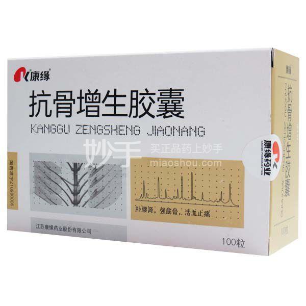 【康缘】抗骨增生胶囊   0.35g*100s