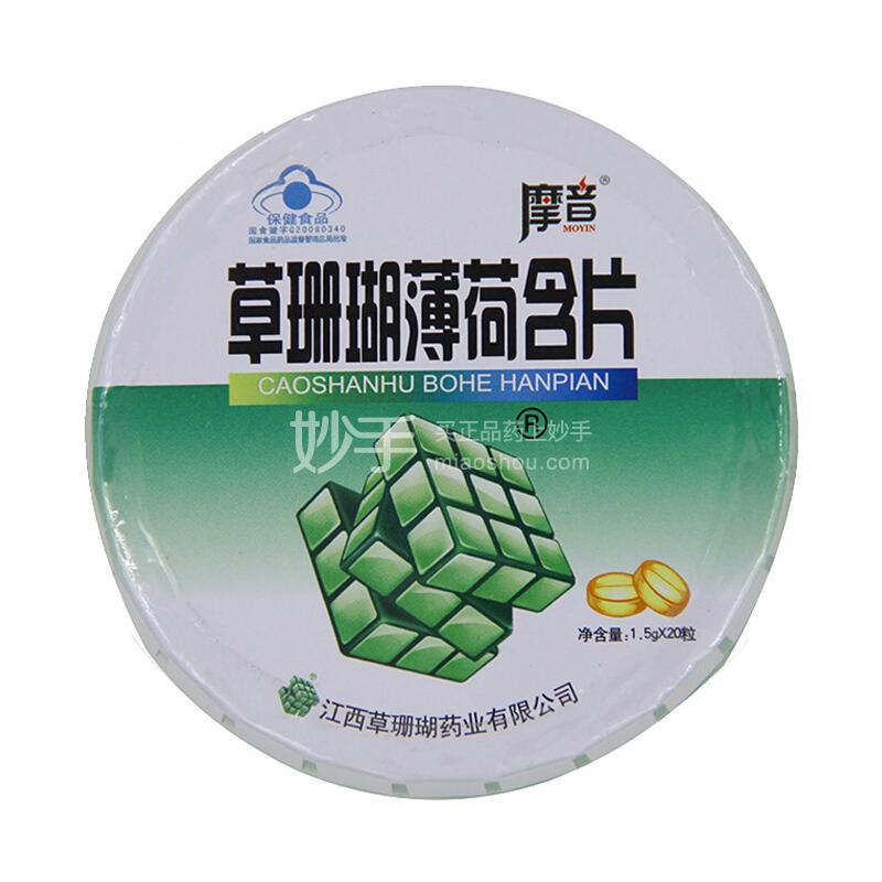 摩音R草珊瑚薄荷含片(铁盒) 1.5g*20粒