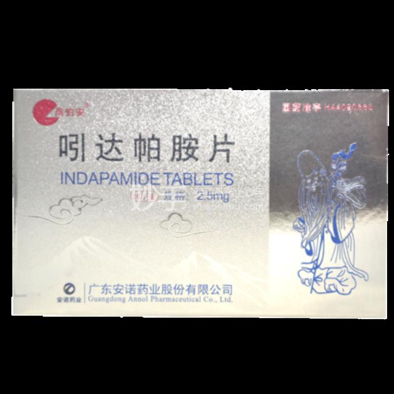【万伯安】吲达帕胺片 2.5mg*28片