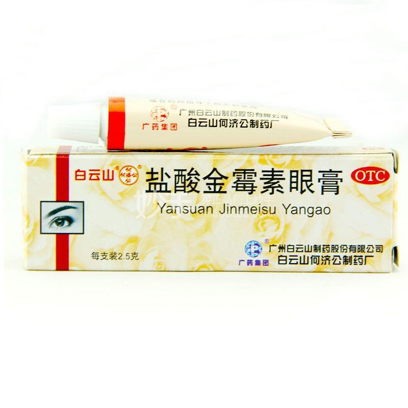【白云山】盐酸金霉素眼膏 2.5g