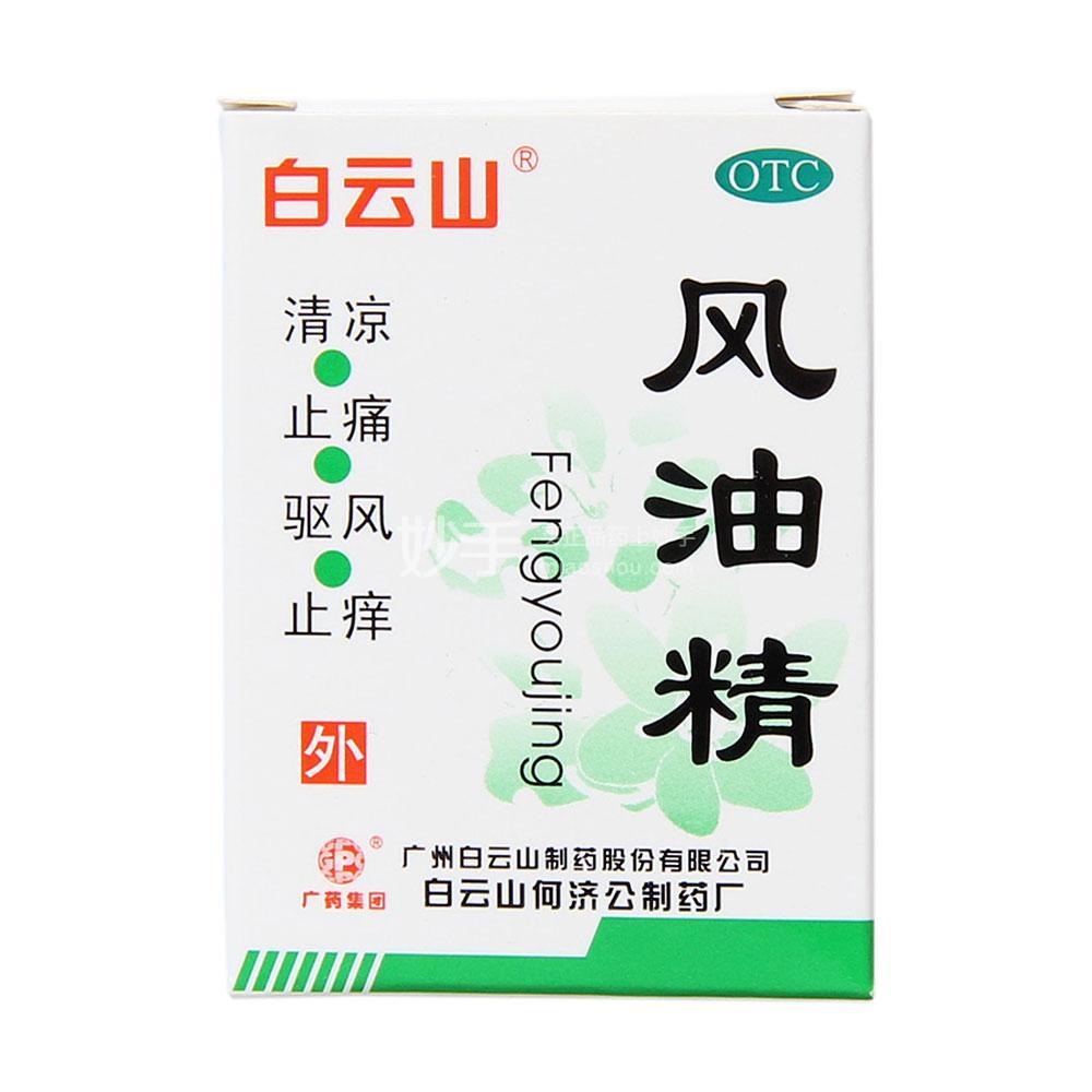 【白云山】风油精 3ml