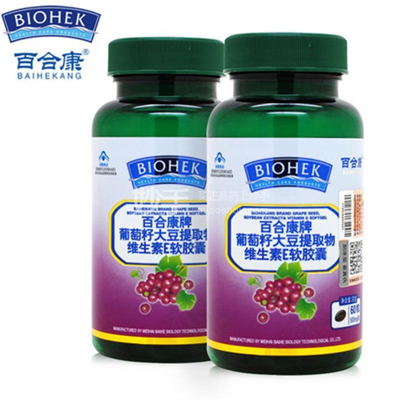 金贝克葡萄籽大豆提取物维生素e软胶囊