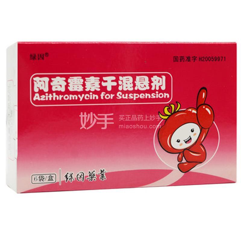 【绿因】阿奇霉素干混悬剂0.1g*6袋