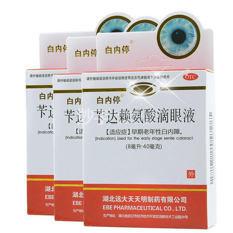 白内停 苄达赖氨酸滴眼液 8ml*40mg