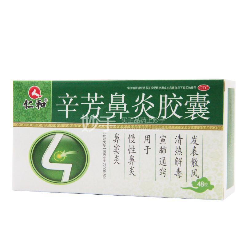 仁和 辛芳鼻炎胶囊 0.25g*12粒*4板