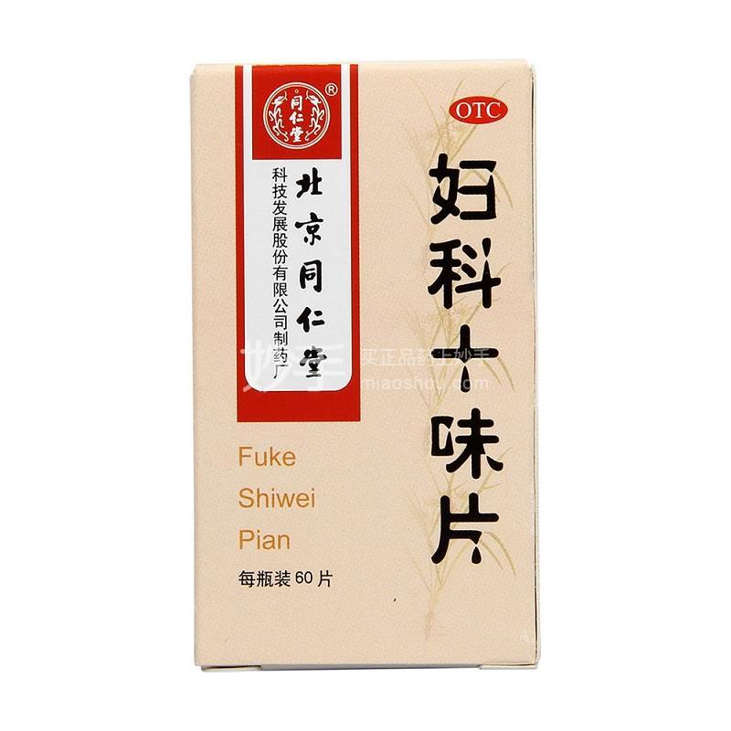 同仁堂 妇科十味片 0.3g*60片