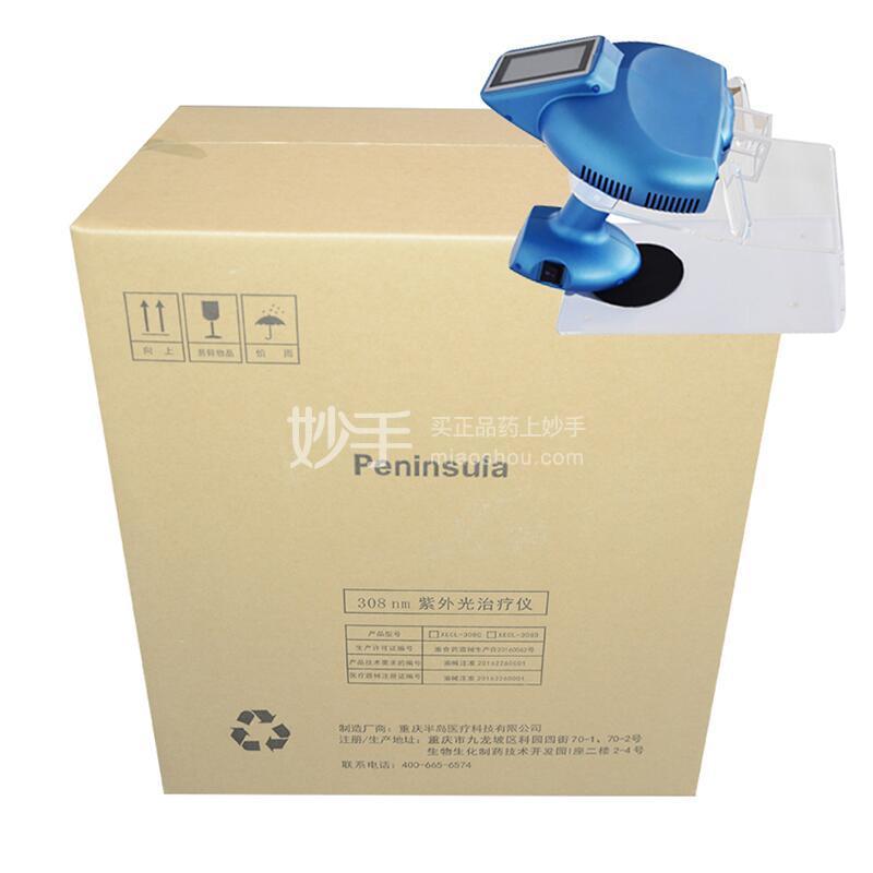 【半岛】308nm紫外线光治疗仪 XECL-308C