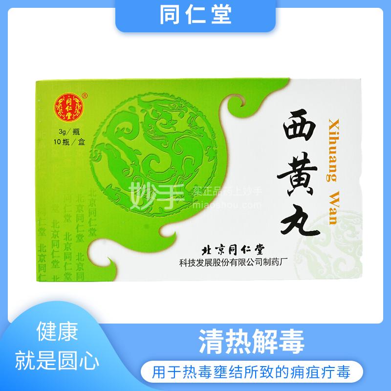 同仁堂 西黄丸 3g*10瓶(人工牛黄)