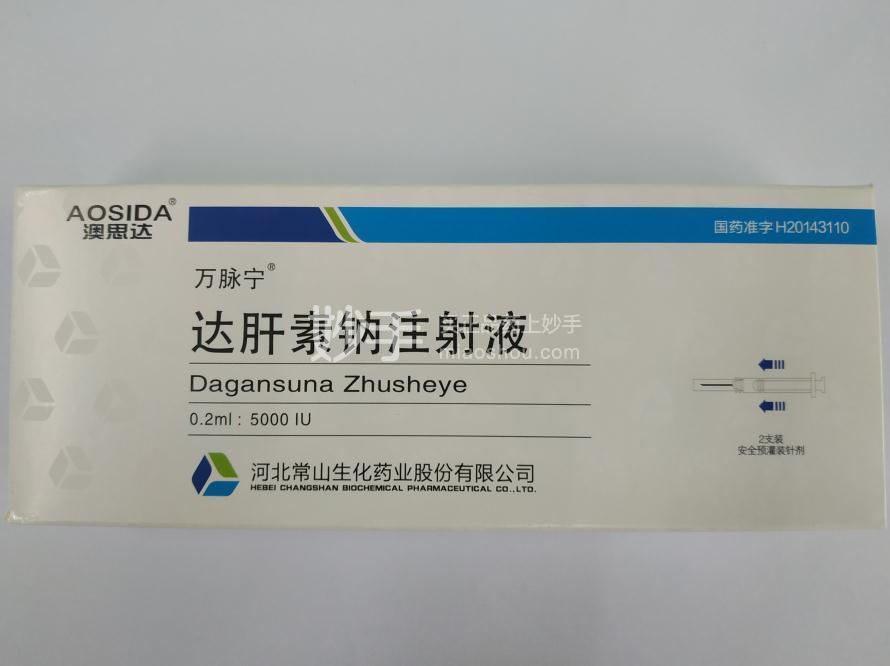 【万脉宁】达肝素钠注射液 0.2ml:5000IU