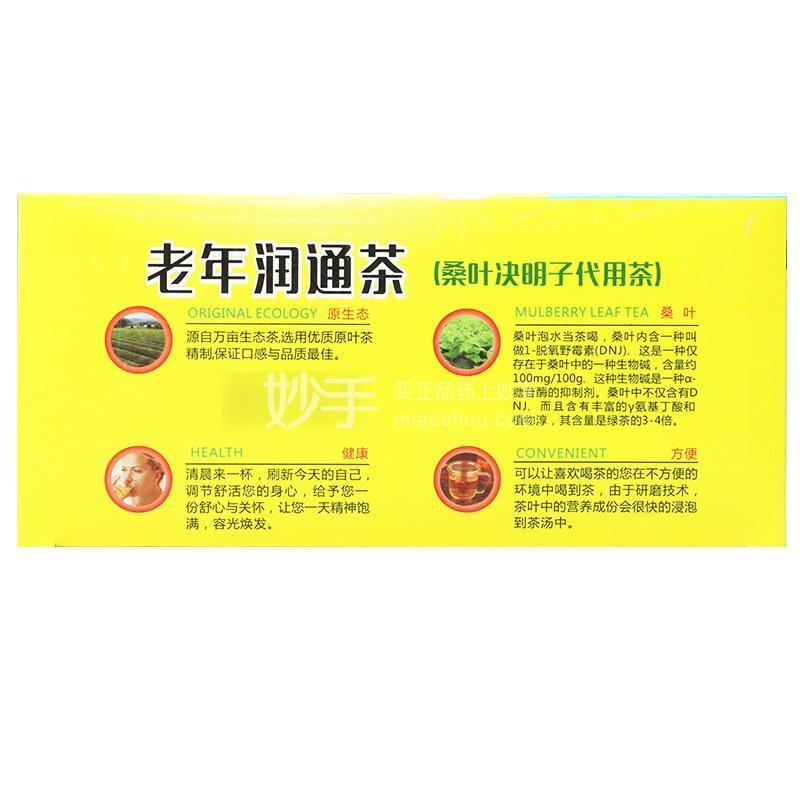 【圣君堂】老年润通茶(桑叶决明子代用茶)    2.5g*20袋