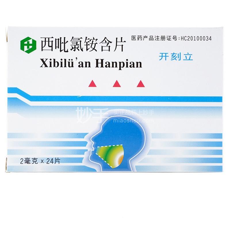 【开刻立】西吡氯铵含片 2mg*24片/盒
