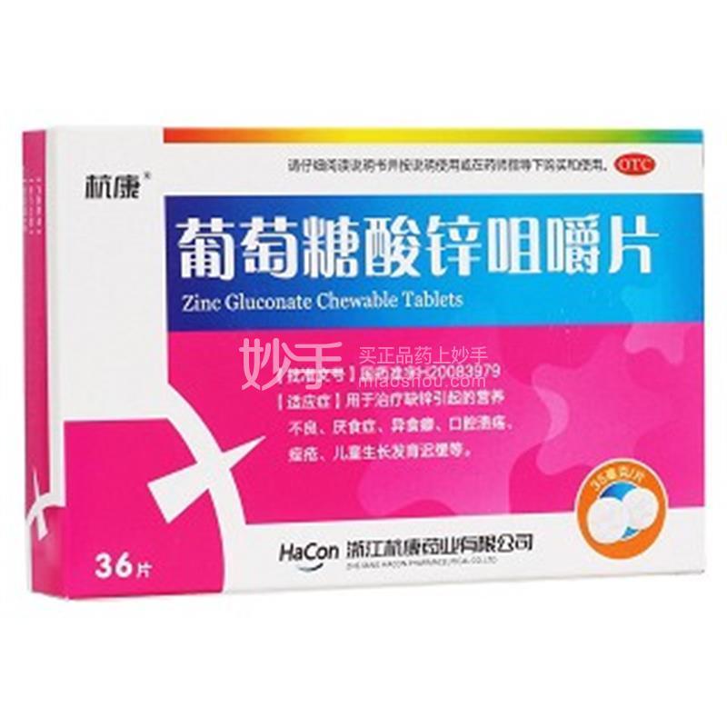 杭康 葡萄糖酸锌咀嚼片 35mg*36片
