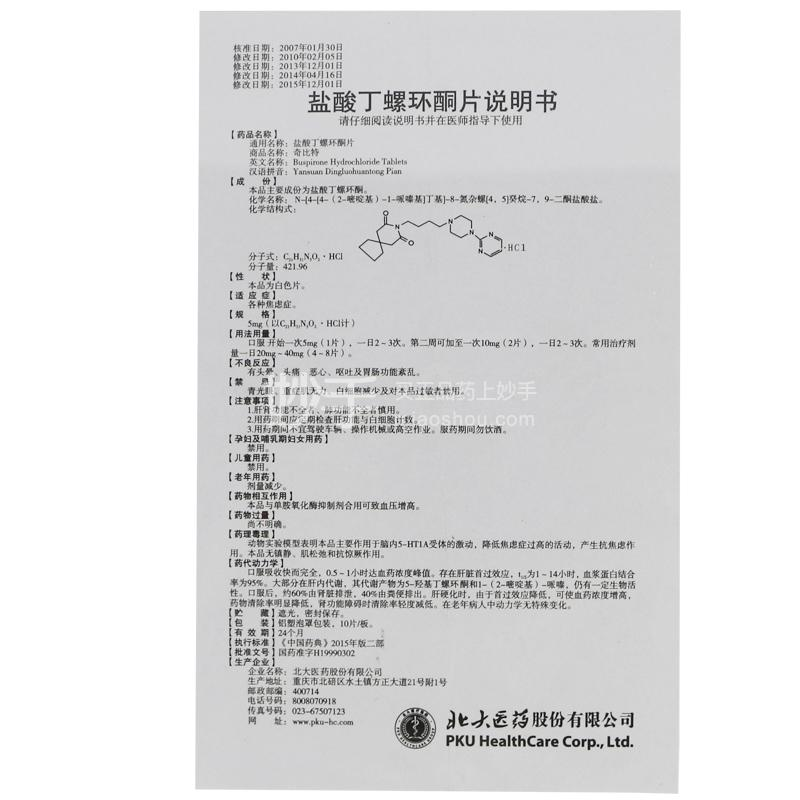 盐酸丁螺环酮片