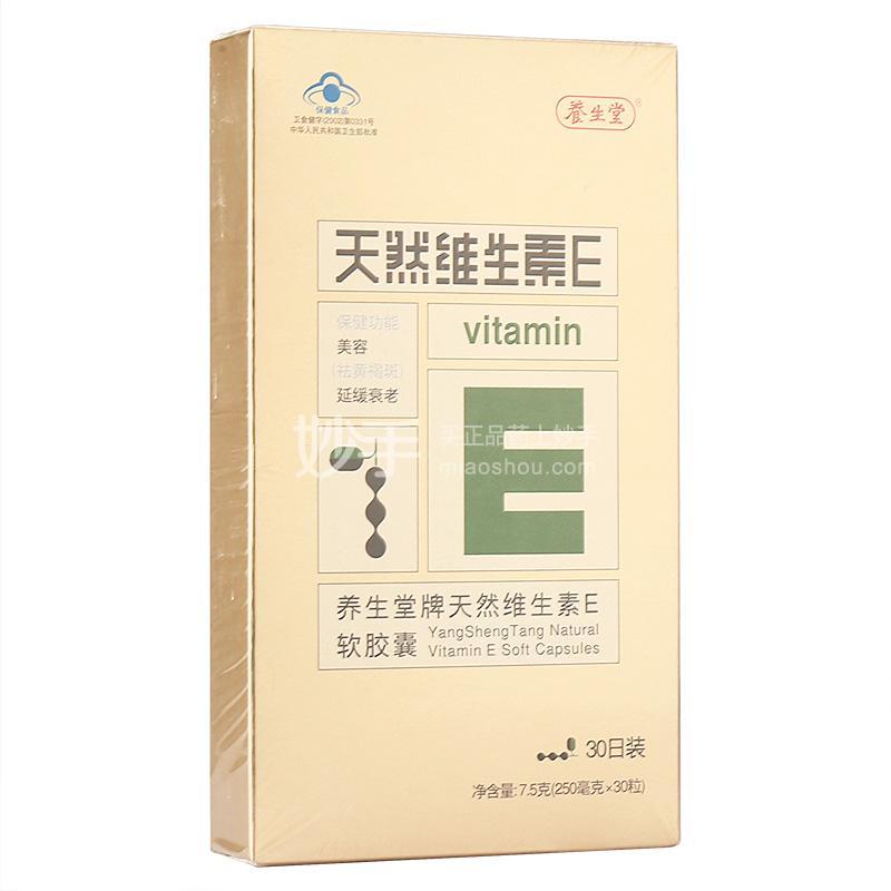 养生堂 天然维生素E软胶囊 7.5g(250mg*30粒)