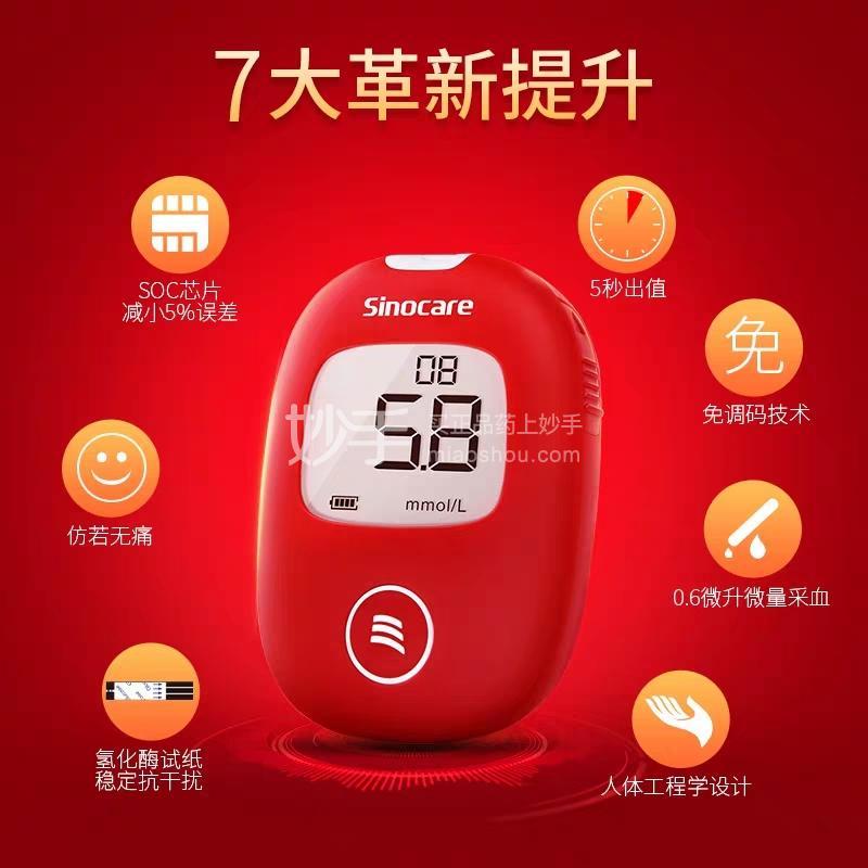 三诺 血糖仪(安稳免调码) 1台+25支试条+25支采血针