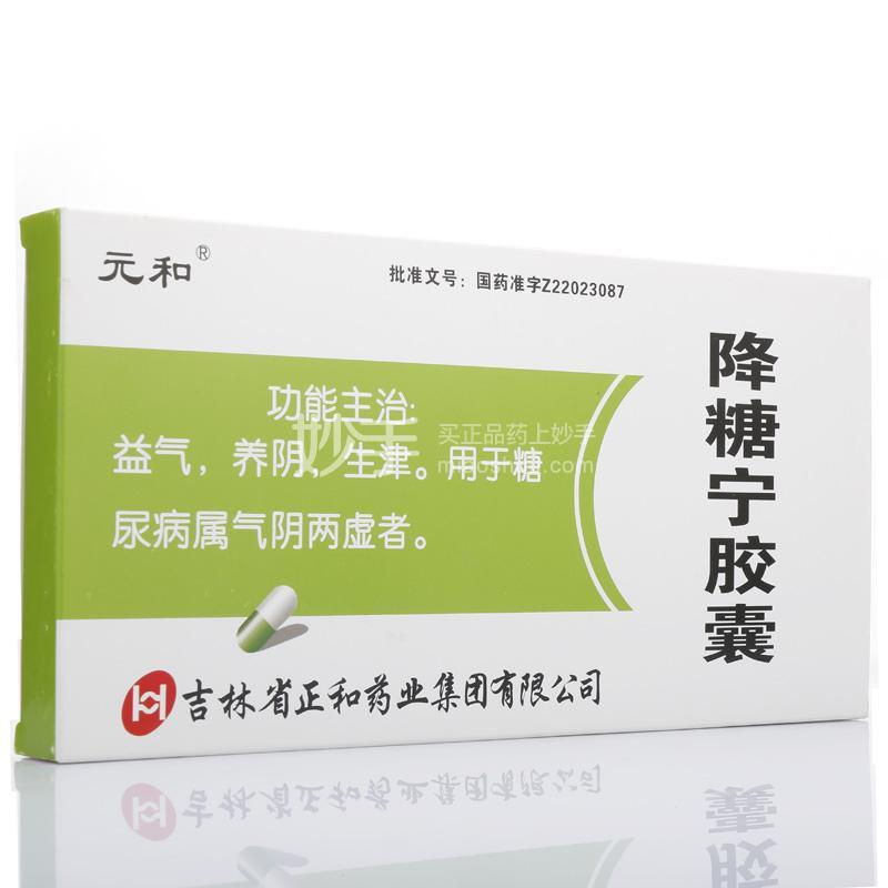 【元和】 降糖宁胶囊 0.4g*60粒