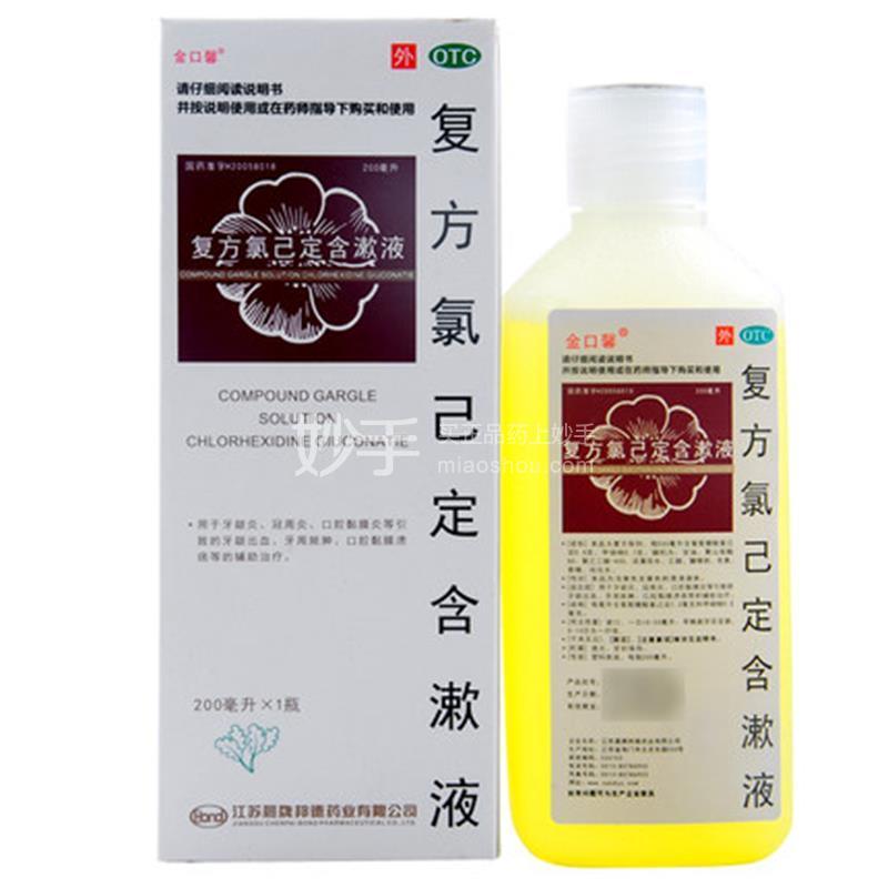 金口馨 复方氯已定含漱液 200ml