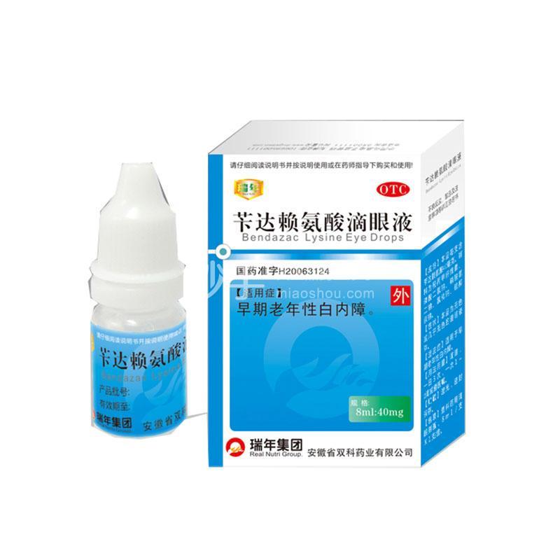 双科 苄达赖氨酸滴眼液 5ml