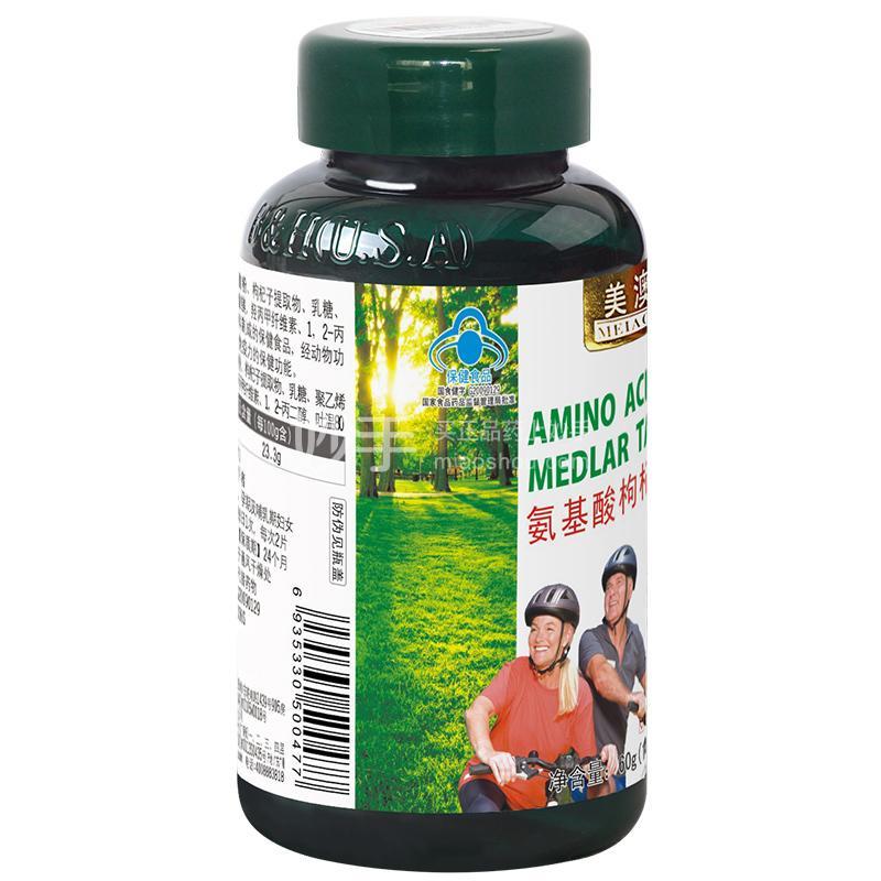 氨基酸枸杞片