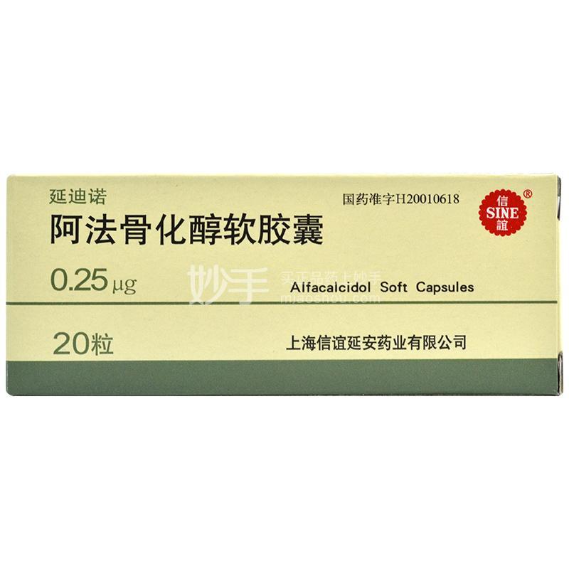 延迪诺 阿法骨化醇软胶囊 0.25ug*20粒